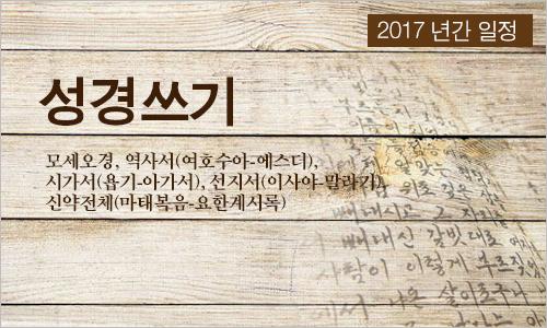 2017-01-BibleWriting2.jpg